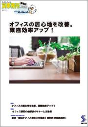 貸事務所ドットコム情報誌vol.15